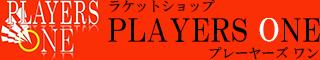 プレーヤーズ ワン PLAYERS ONE